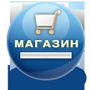 Интернет-магазин в Ростове-на-Дону