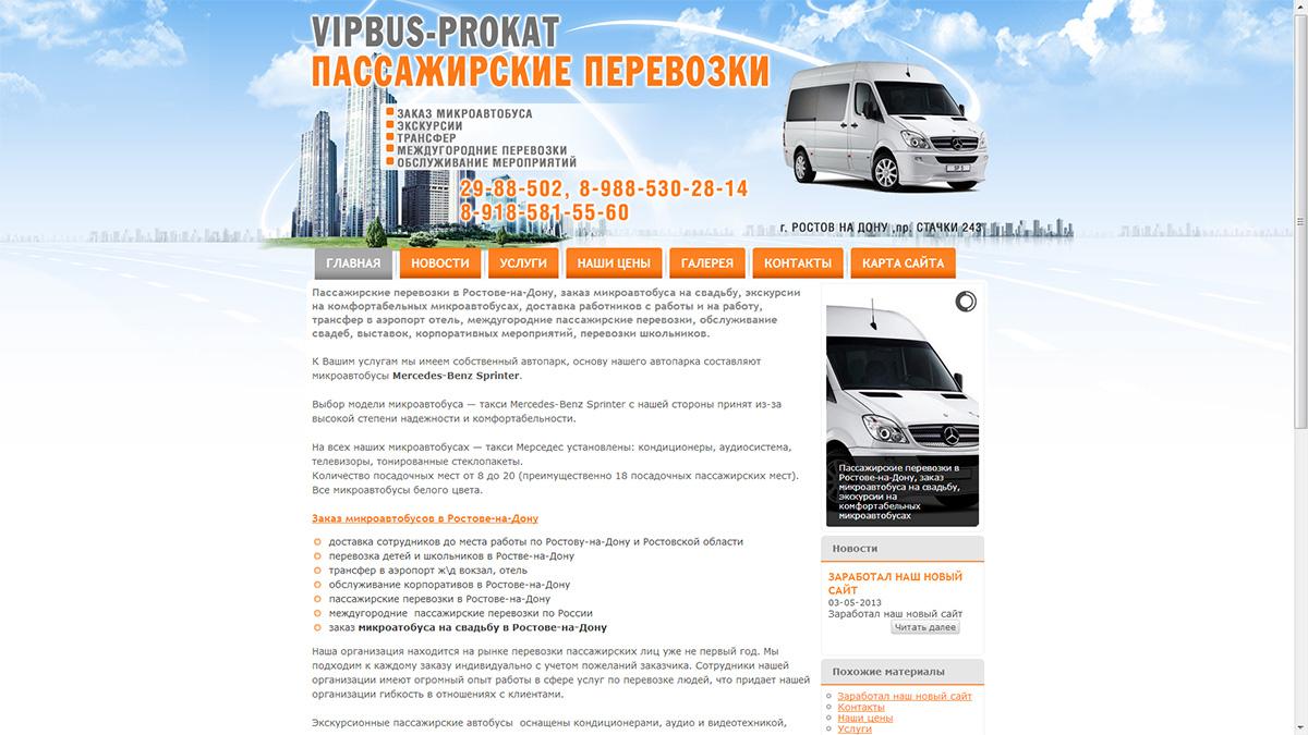 Предложить услугу по пассажирским перевозкам транспортные компании нижнего новгорода пассажирские перевозки список
