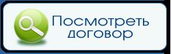 Посмотреть договор на создание сайта в Ростове-на-Дону