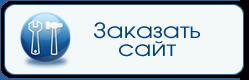Заказать создание сайта в Ростове-на-Дону